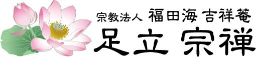 福田海吉祥菴